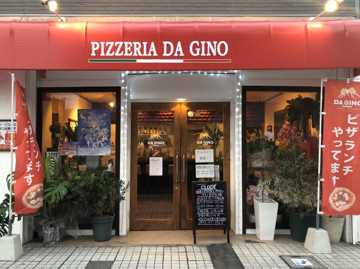 「Pizzeria Da Gino 白山店」外観