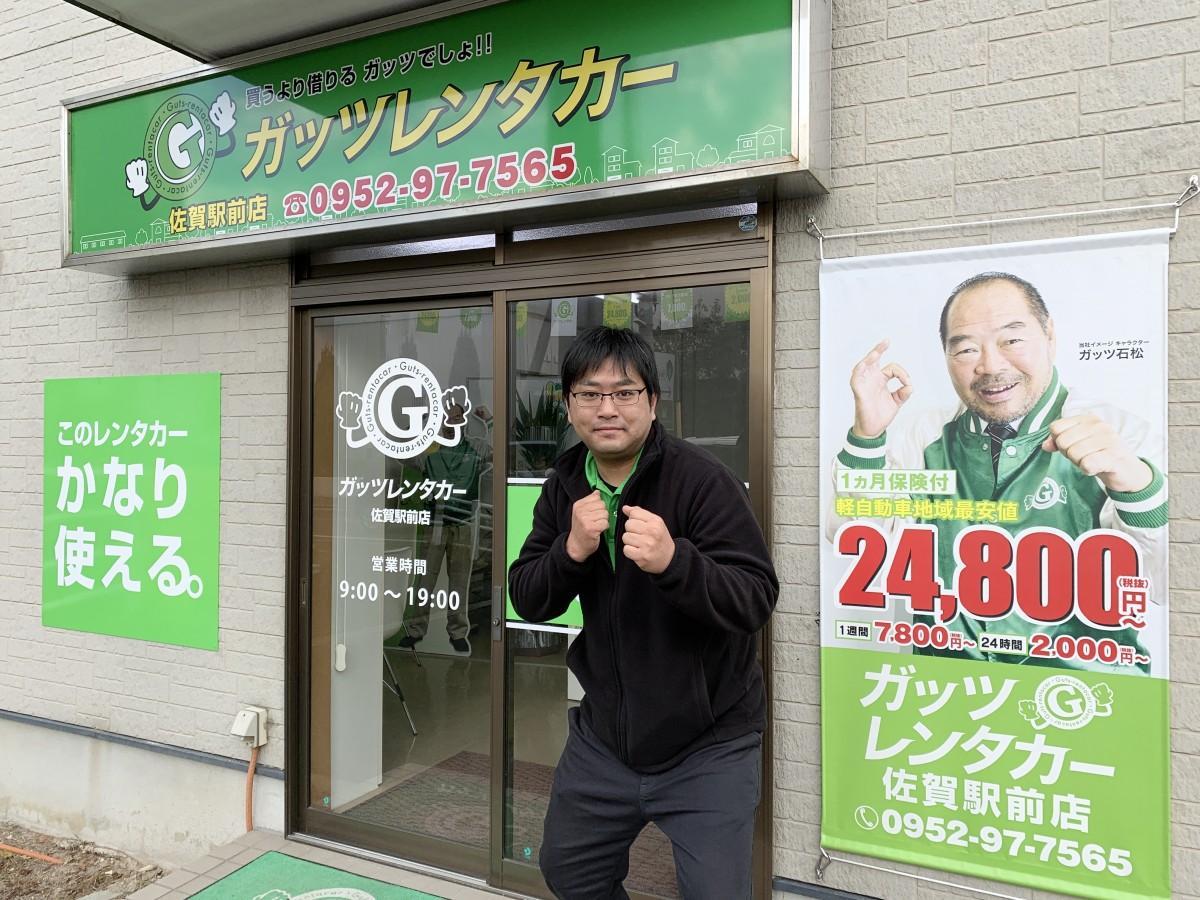 「ガッツレンタカー 佐賀駅前店」店長の坂口遼さん