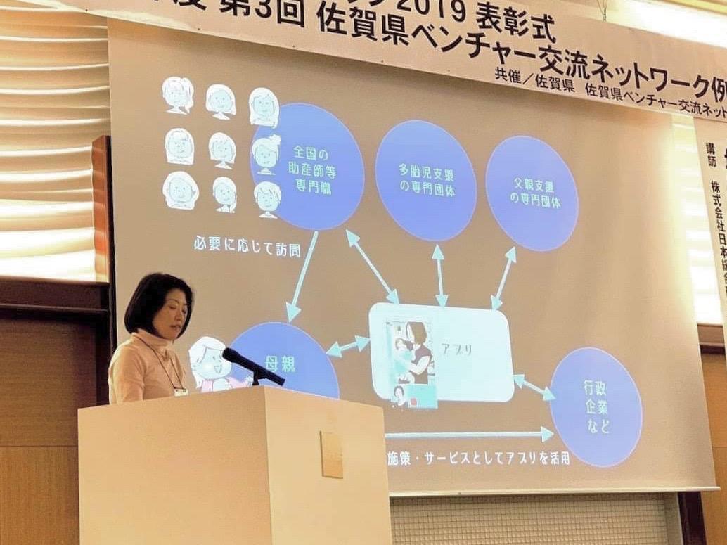 「さがラボチャレンジカップ」でプランを発表するNPO代表の寺野幸子さん