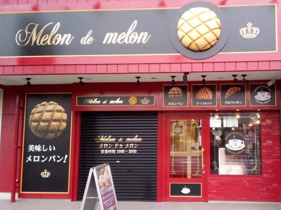 佐賀経・年間PV1位に輝いたメロンパン専門店「Melon de melon」外観