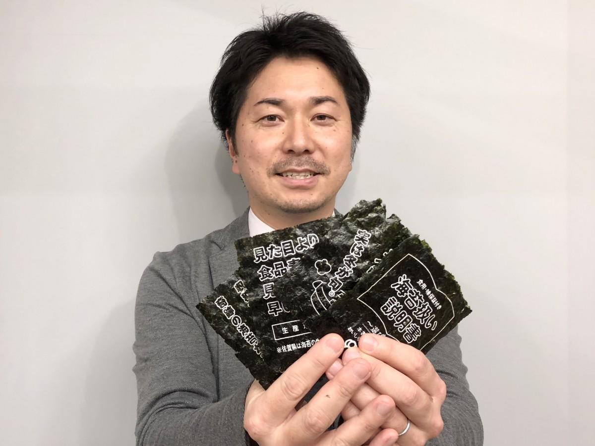 「海苔扱い説明書」をPRする佐賀県庁の御厨直樹さん