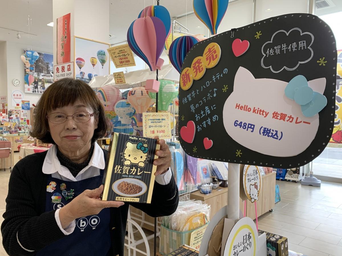 「Hello Kitty 佐賀カレー」をPRする佐賀工房スタッフ