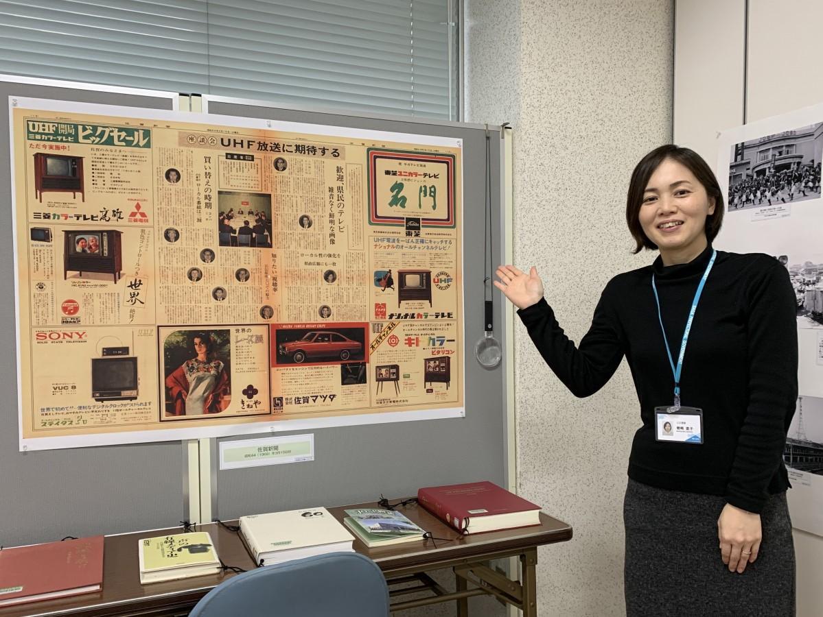 佐賀県公文書館所蔵、「UHF放送記念座談会」がテーマの1969(昭和44)年3月15日付佐賀新聞記事も紹介する