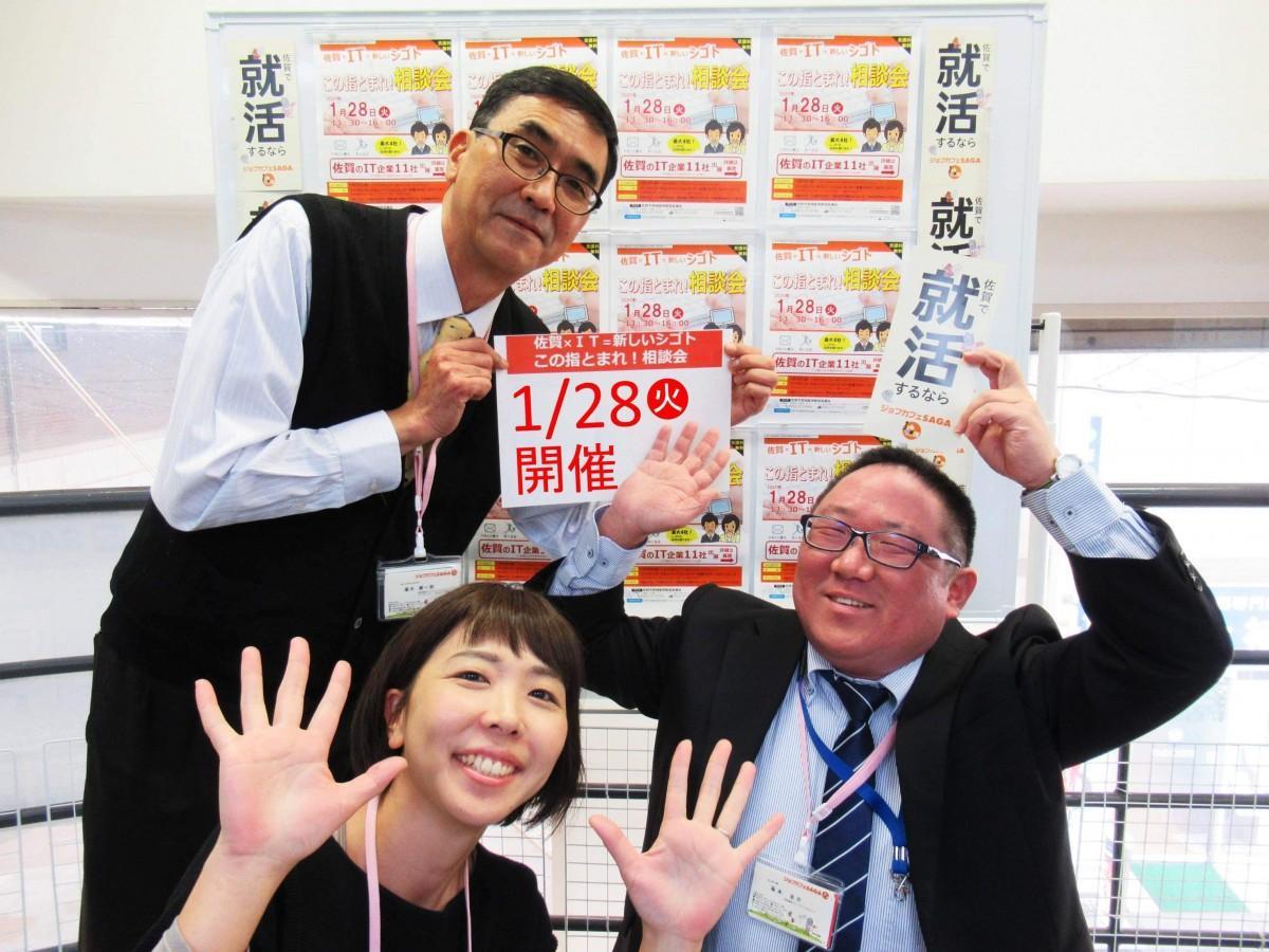 「佐賀×IT=新しいシゴト この指とまれ相談会」への参加を呼び掛ける運営スタッフ