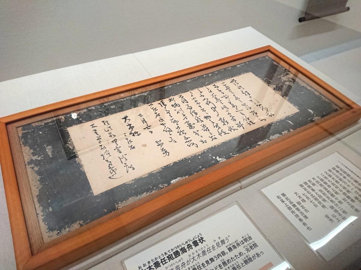 大木喬任に見舞いの品とともに送ったとされる、勝海舟の直筆手紙