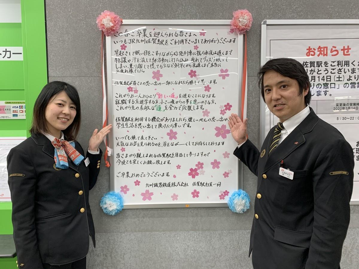 (右から)JR九州佐賀駅助役の本山久仁明さんとメッセージ書きを担当した同駅女性社員