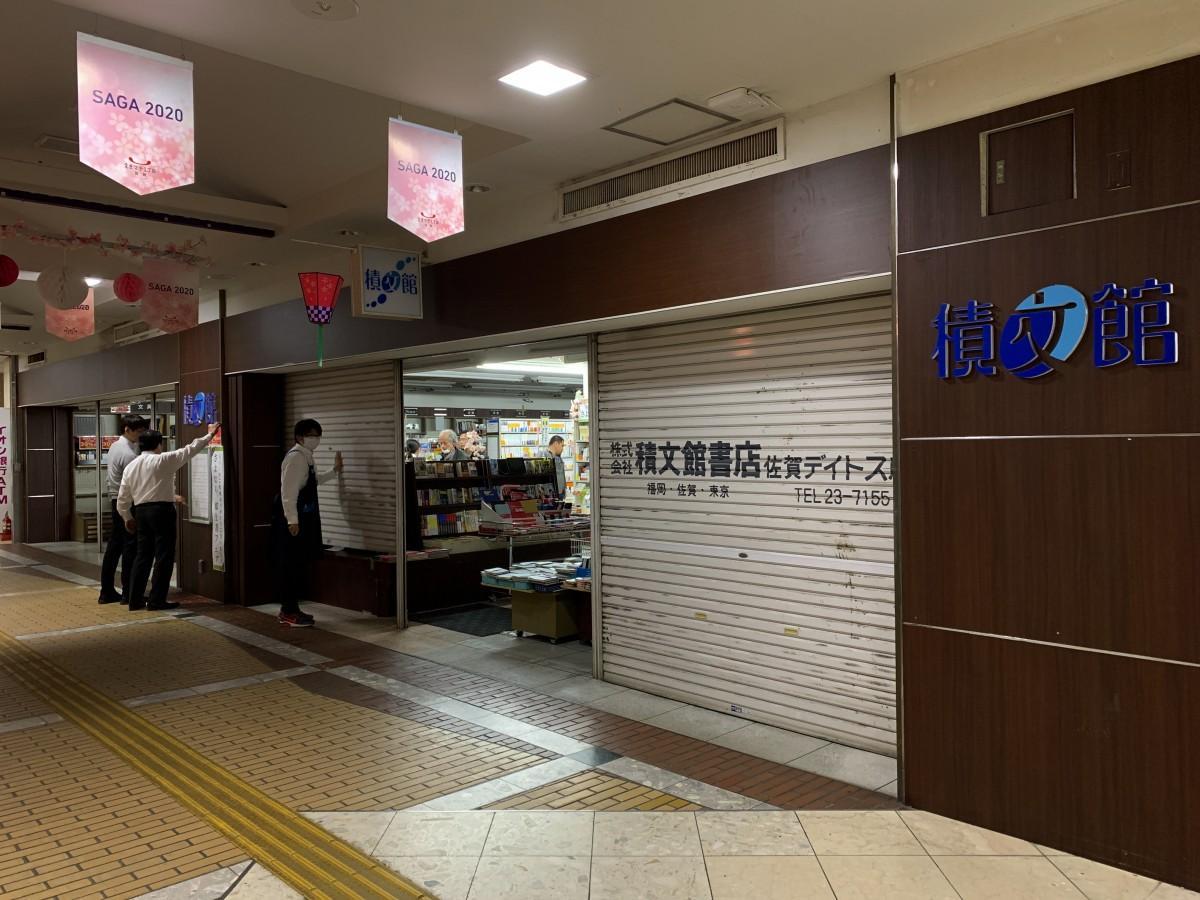 最終日の営業を終えシャッターを閉める「積文館書店 佐賀駅店」