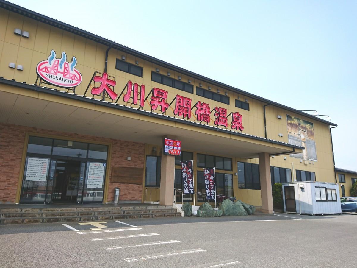 4月12日に閉館した「大川昇開橋温泉」