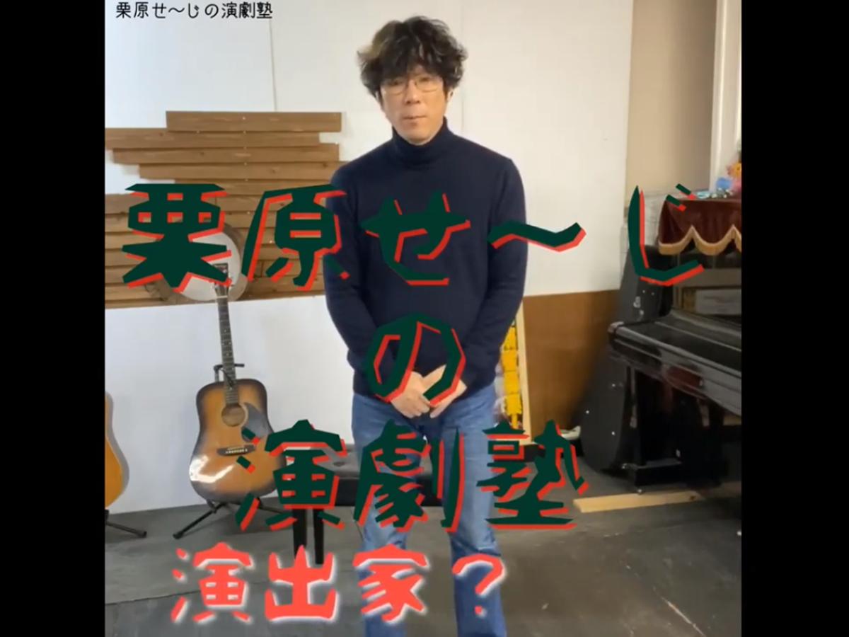 栗原誠治さんが指導する「演劇塾」の1シーン