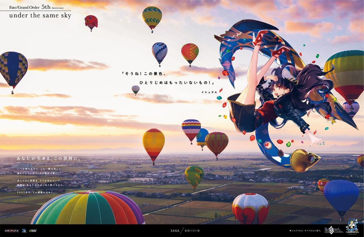 FGO5周年記念広告佐賀バージョン(©TYPE-MOON / FGO PROJECT / 画像提供=アニプレックス)