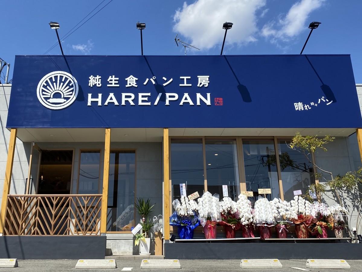 佐賀経・上半期1位に輝いた「生食パン専門店「HARE/PAN」