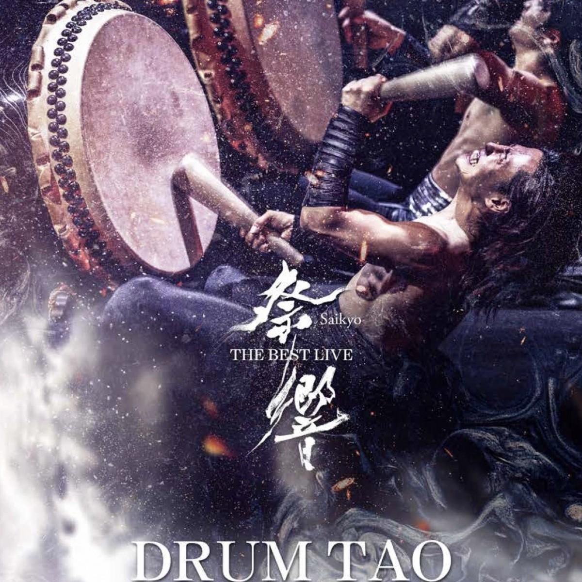 「DRAM TAO」の公演告知