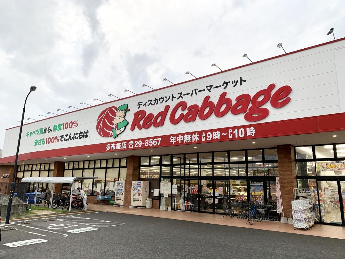 9月24日閉店、10月2日にディスカウント店「ザ・ビッグ」にリニューアルする「レッドキャベツ多布施店」