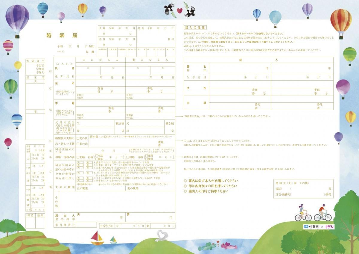「ゼクシィ」と佐賀県とコラボレーションしたご当地婚姻届(提出用)