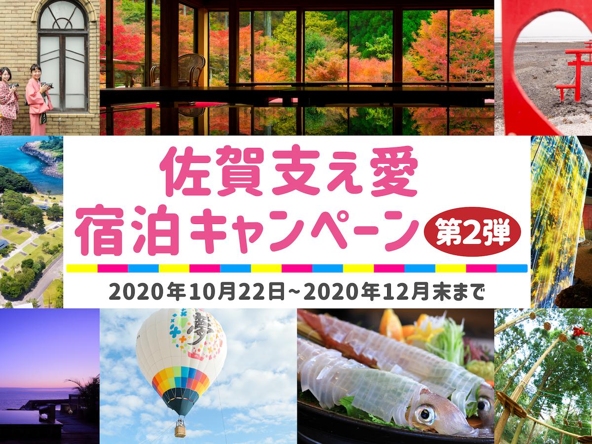 「佐賀支え愛宿泊キャンペーン第2弾」
