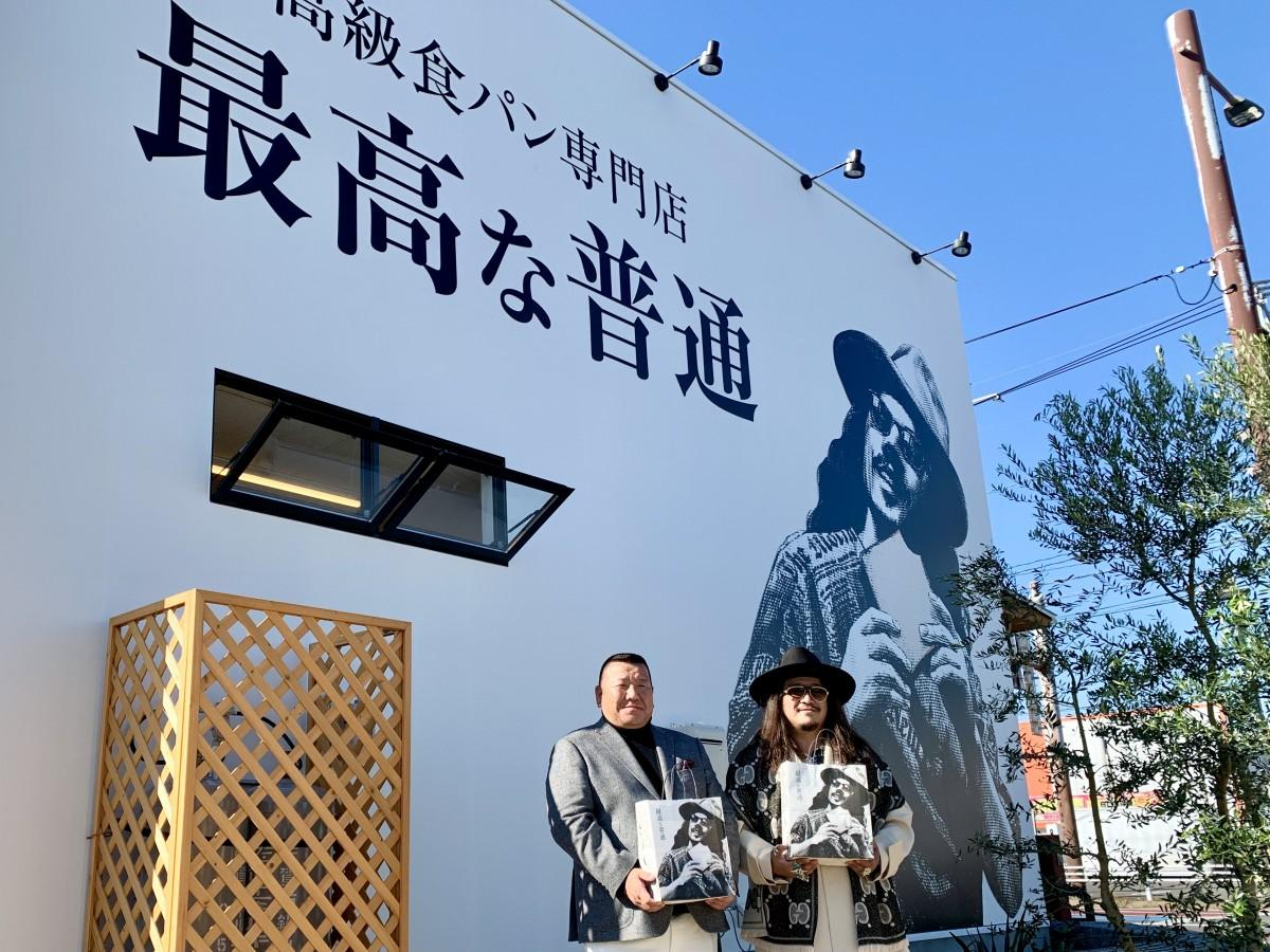 運営会社「LALAFUL」社長の川副浩正さん(左)とベーカリープロデューサー・岸本拓也さん(右)