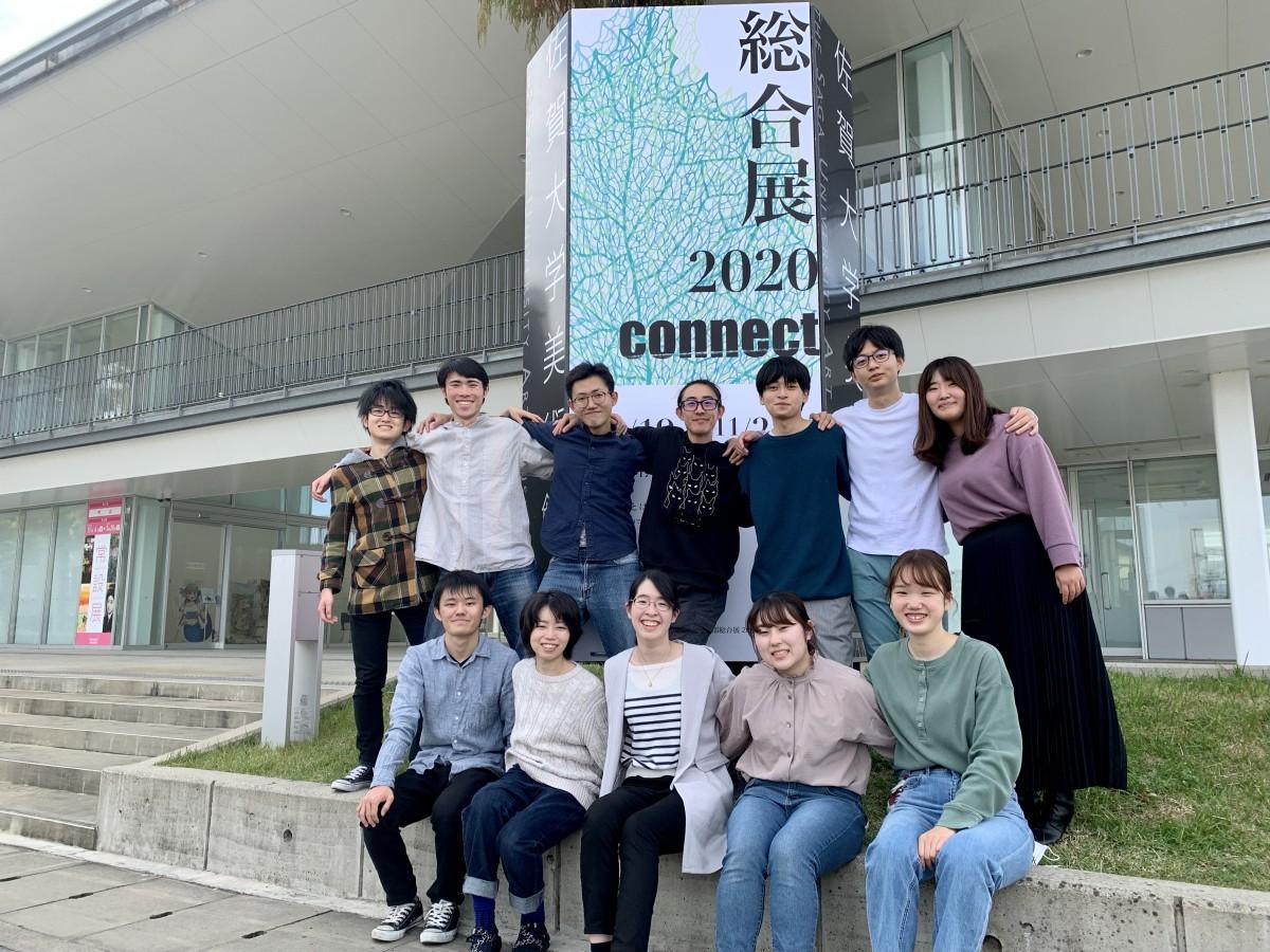 「佐賀大学芸術地域デザイン学部総合展2020」実行委員会学生