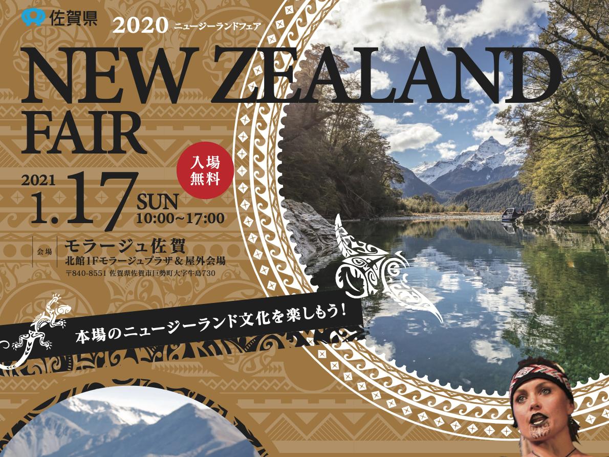 「2020ニュージーランドフェア」