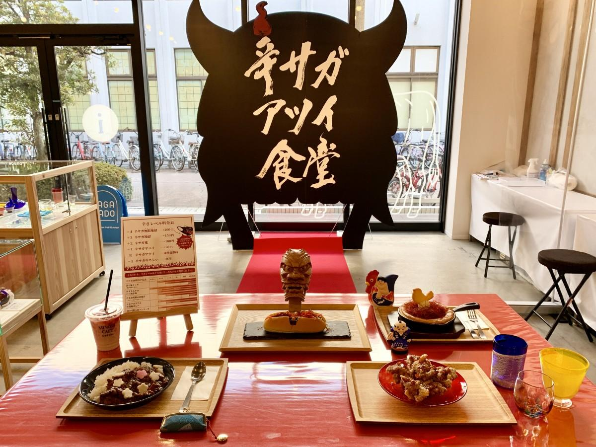 県産品案内拠点「SAGA MADO」に設置された「辛サガアツイ食堂」巨大な鬼型パネルのフォトスポット