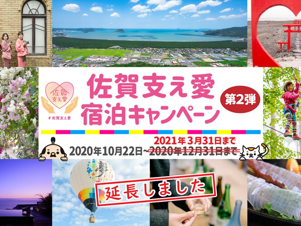 「佐賀支え愛宿泊キャンペーン第2弾」延長