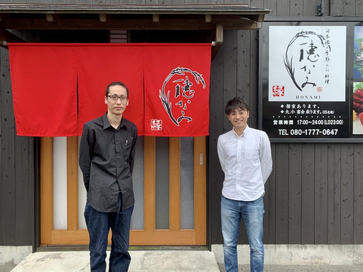 (左から)居酒屋「穂なみ~縁~」店主の江里口孝洋さん、同店に出資した森本直樹さん