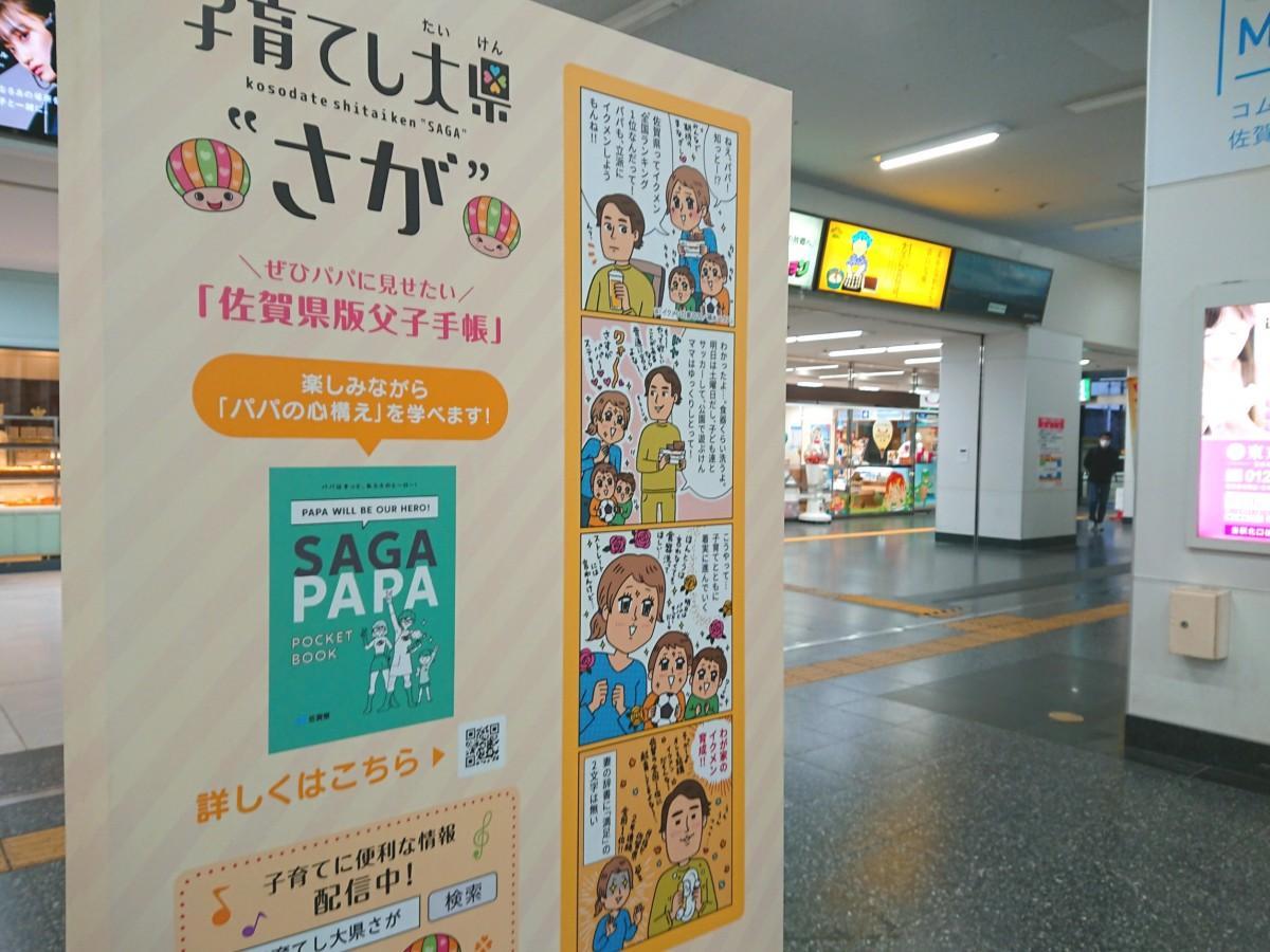 駅に設置された「さが子育て漫画」パネル