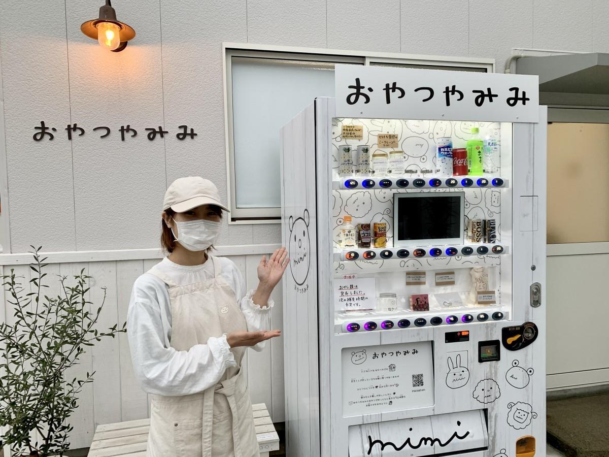 自動販売機を導入した「おやつやみみ」店主の青木理花さん