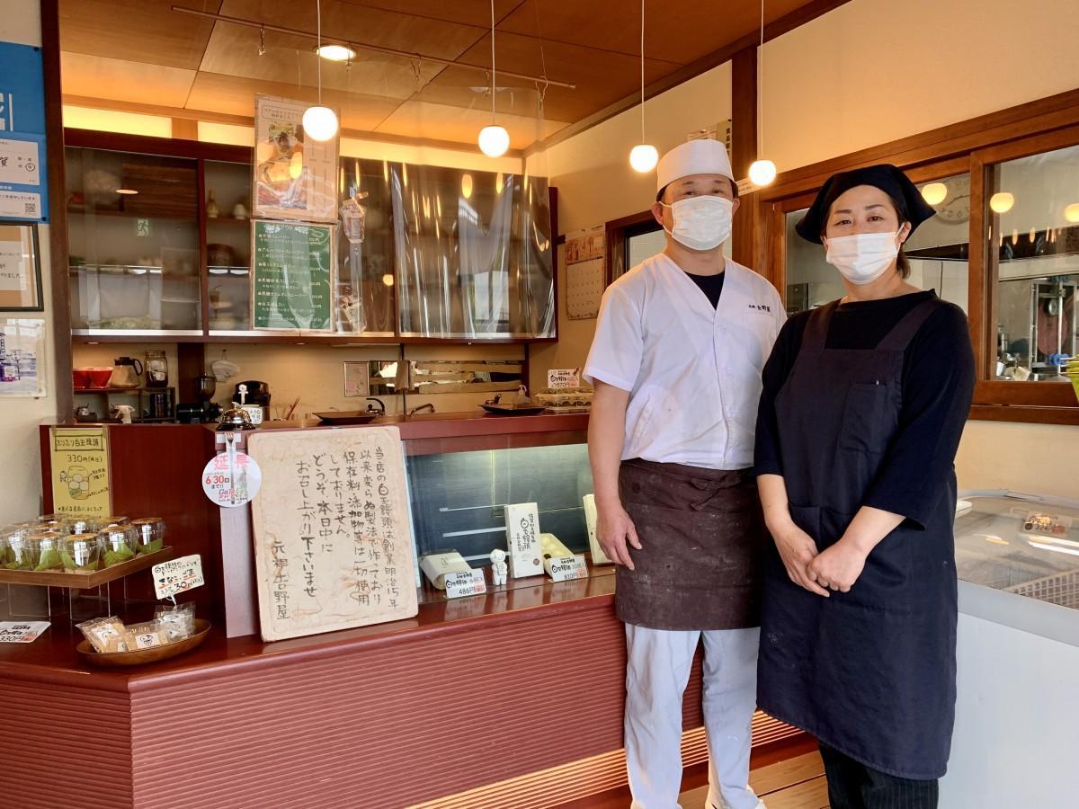 (左から)「元祖吉野屋」六代目店主の吉村正則さん、妻の陽子さん