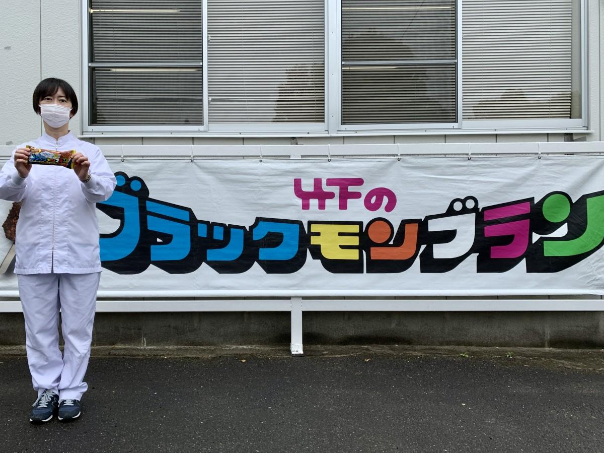「ブラックモンブラン トリプルチョコレート」をPRする竹下製菓商品開発室の宇佐美麻衣子さん