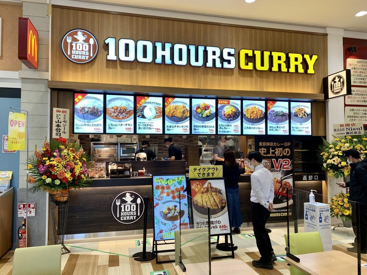 ゆめタウン佐賀2階フードコートにオープンした「100時間カレー」