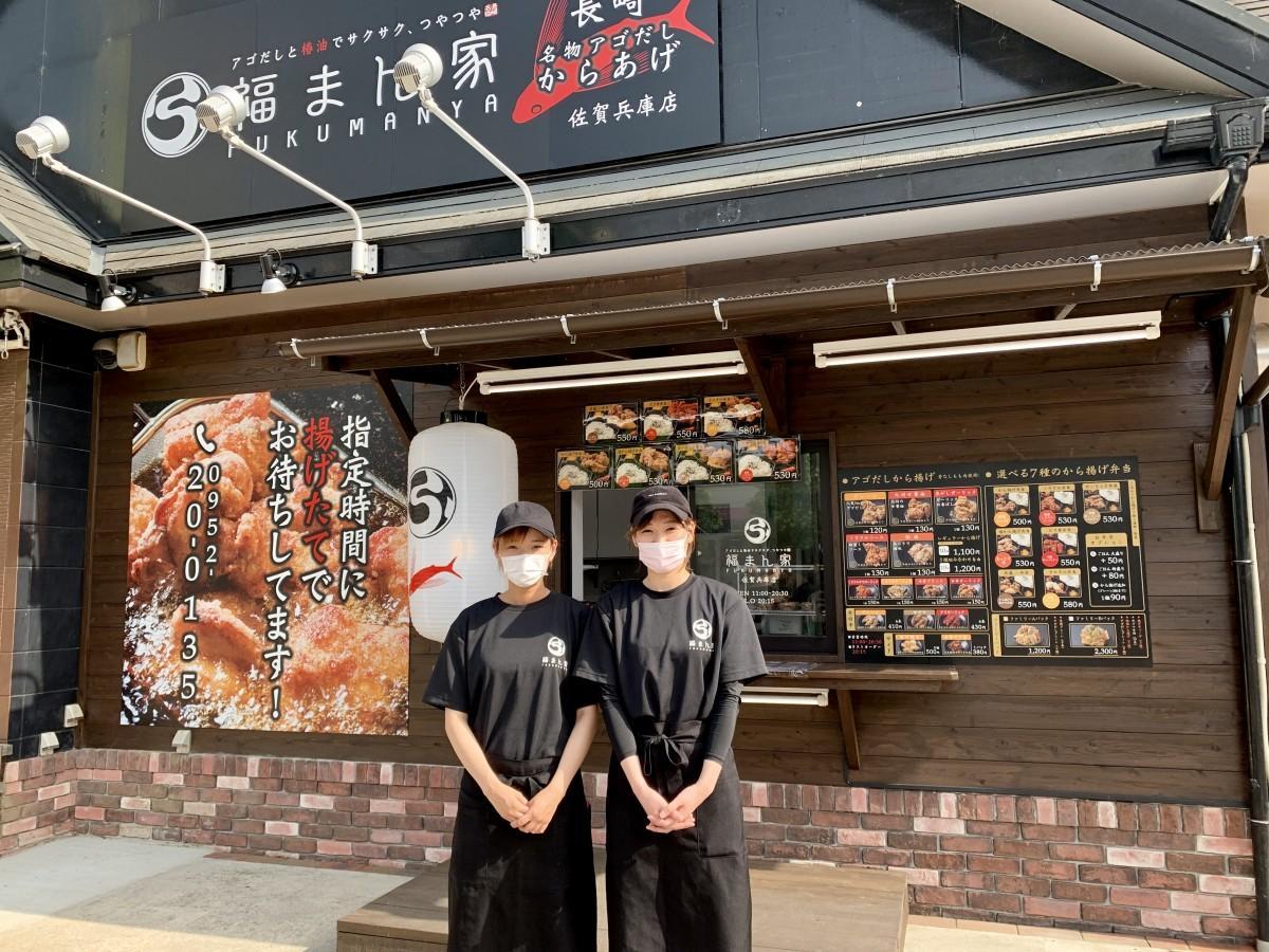「福まん家」佐賀兵庫店スタッフ