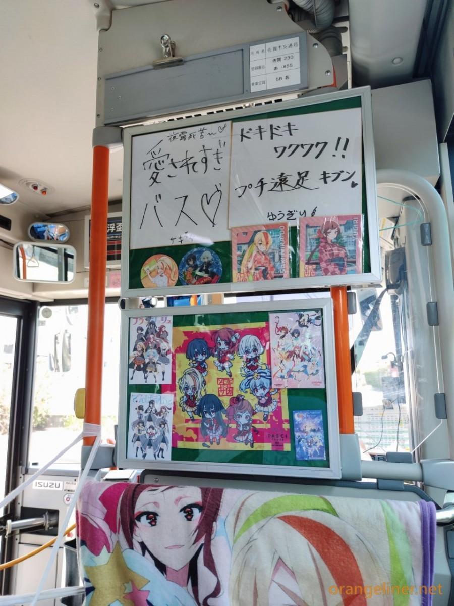 「フランシュシュ号」車内運転席後方(写真提供=朝霧(@asagiri96mc)さん)