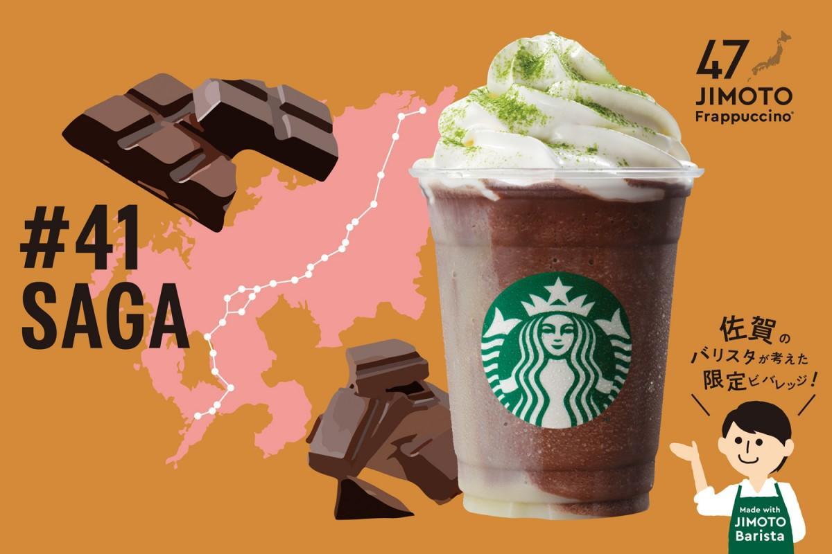 スターバックス日本上陸25周年商品「佐賀ちかっとカリカリシュガー&チョコレートフラペチーノ」