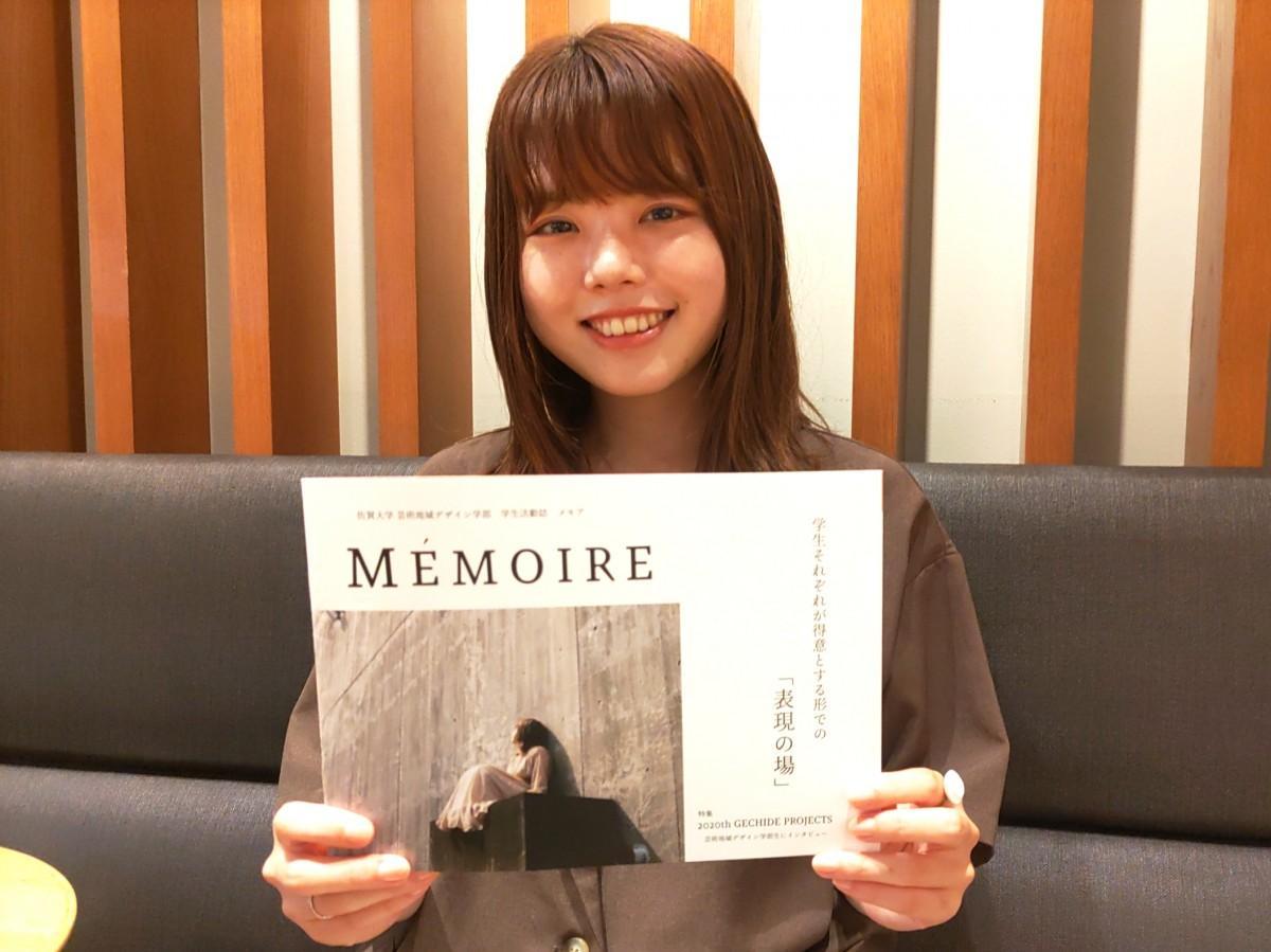 完成した「MEMOIRE」を手にする、芸術地域デザイン学部4年生で編集長の村上茜さん