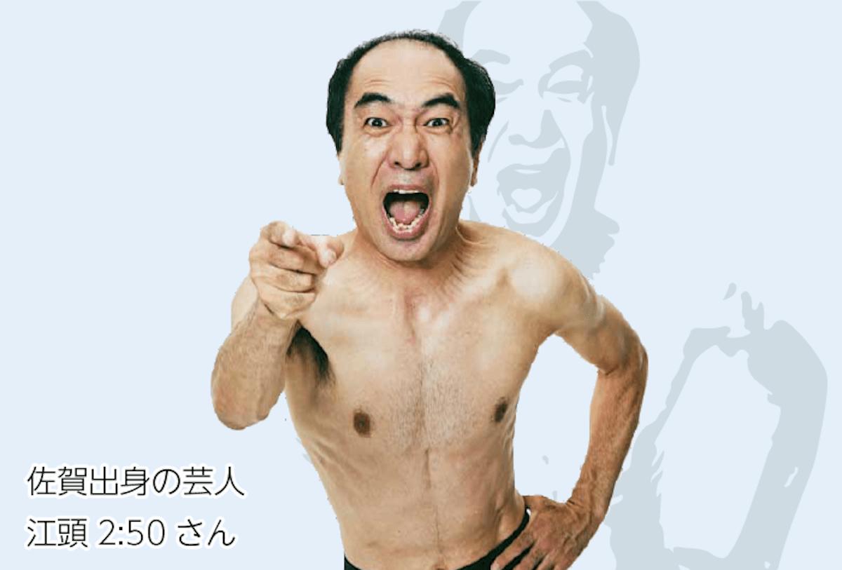 木村情報技術15周年記念セミナーにゲスト出演する江頭2:50さん