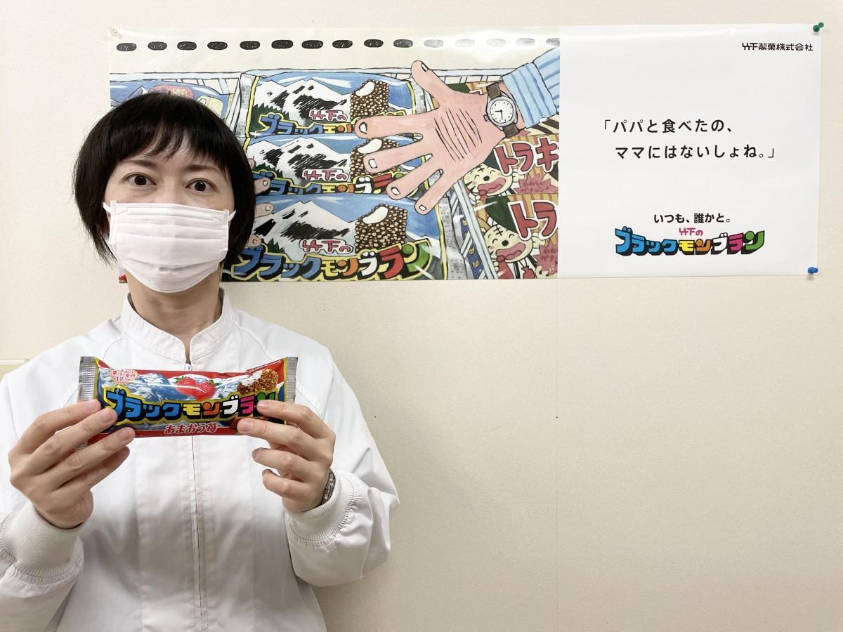 「ブラックモンブランあまおう苺」をアピールする竹下製菓商品開発室の宇佐美麻衣子さん