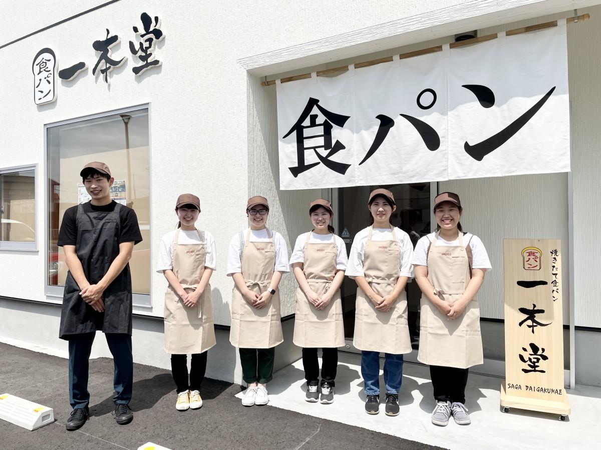 焼きたて食パン専門店「一本堂 佐賀大学前店」の大学生スタッフ
