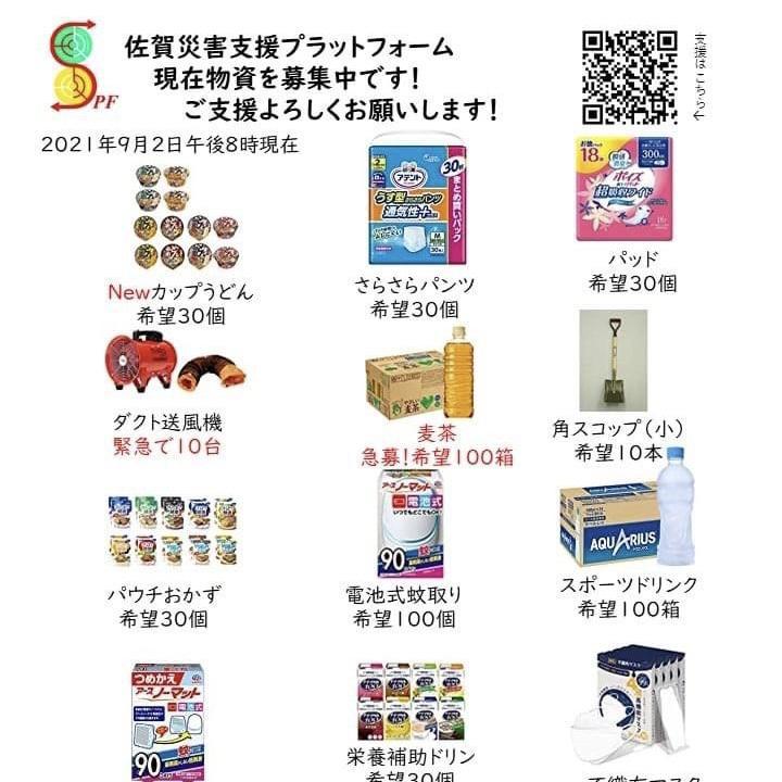 「佐賀災害支援プラットフォーム」がインターネットで募集している物資支援(9月2日時点)