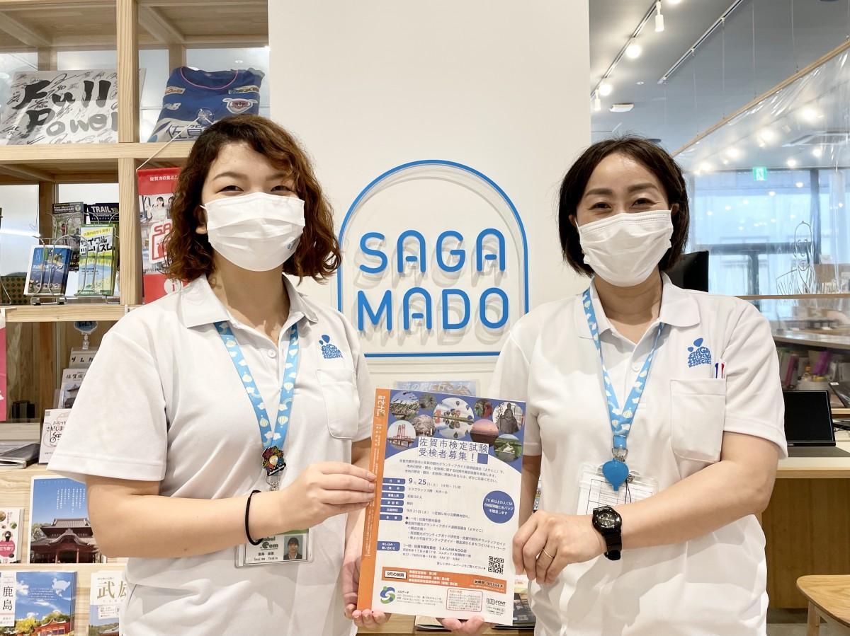 「佐賀市検定試験」について案内する佐賀市観光協会 SAGAMADO観光コンシェルジュ