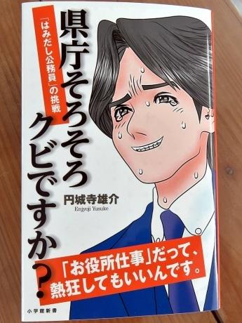 県庁そろそろクビですか江川達也さんが表紙を描く 佐賀経済新聞