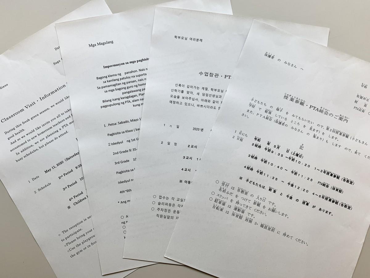 語 翻訳 タガログ