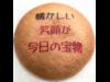 佐賀・大坪製菓が「丸ぼうろ」にオリジナルプリント 結婚式など記念品利用を提案