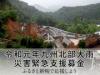 佐賀など北部九州大雨の災害支援で寄付募集 ふるさと納税サイトや募金サイトで