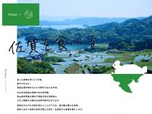 「食べチョク」が佐賀県特設ページ開設 県と連携し販路拡大、生産者の運用支援も