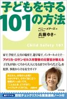 名古屋出身の兵藤ゆきさん、犯罪から子どもを守る本を翻訳