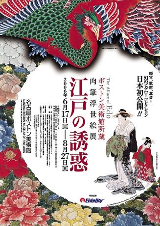 肉筆浮世絵展「江戸の誘惑」