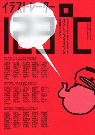 「イラストレーター123℃」のポスター