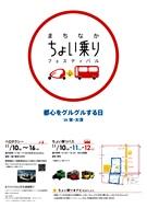 名古屋市内で「ちょい乗り」フェス、ベロタクシーも登場
