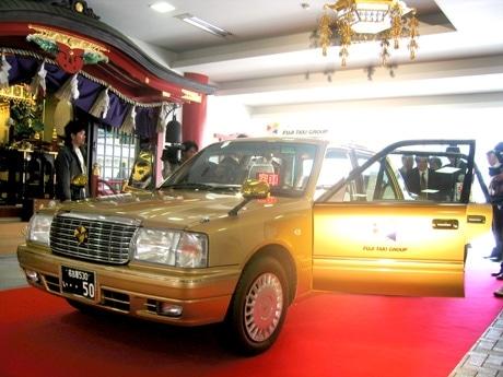 セレモニーで披露された「金のフジタクシー」。