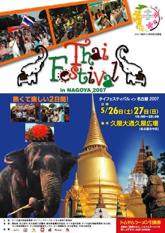 久屋大通公園久屋広場で5月26日・27日、「タイフェスティバル in 名古屋」開催